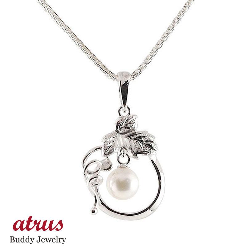 パールペンダント 真珠 フォーマル 誕生石 ネックレス シルバー あこや本真珠 葡萄 ぶどう モチーフ ペンダント チェーン 人気 レディース 送料無料