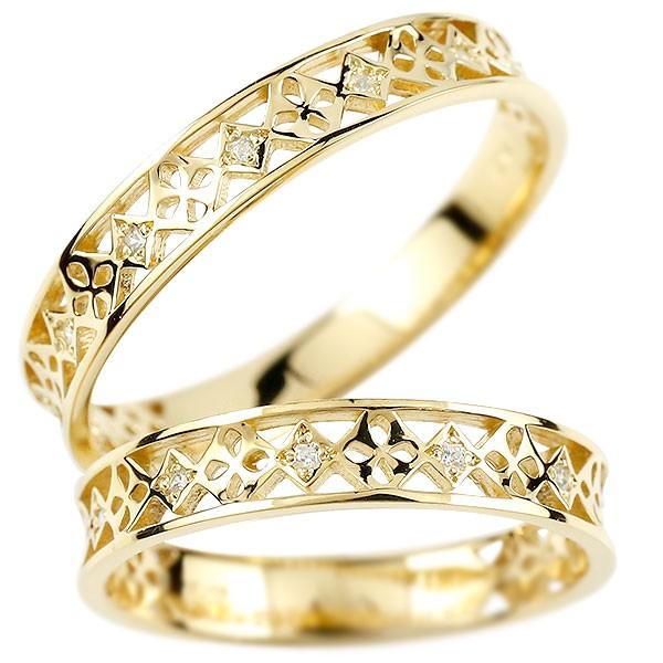 婚約指輪 ペアリング イエローゴールドk18 ダイヤモンド エンゲージリング ダイヤ 18金 指輪 透かし 結婚指輪 マリッジリング リング 宝石 カップル 送料無料