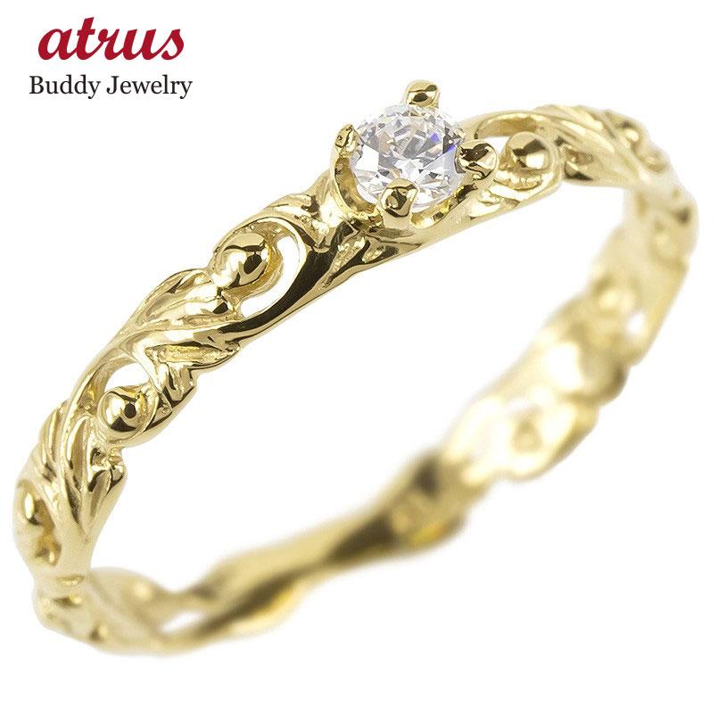 18金 リング ゴールド キュービックジルコニア 一粒 レディース ハワイアンジュエリー 指輪 イエローゴールドk18 透かし 婚約指輪 安い ピンキーリング 送料無料