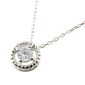 アクアマリン ホワイトゴールドk18ネックレス 一粒 ペンダント ミル打ち チェーン 人気 3月誕生石 k18 宝石 送料無料