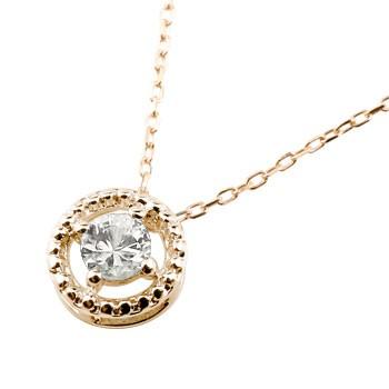 ダイヤモンド ピンクゴールドk10ネックレス トップ 一粒 ペンダント ミル打ち チェーン 人気 4月誕生石 k10 宝石 送料無料