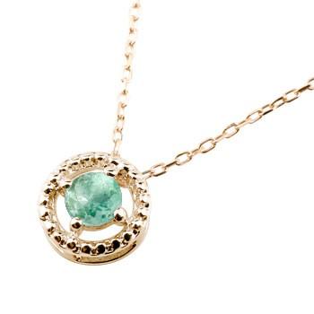 エメラルド ピンクゴールドk18ネックレス 一粒 ペンダント ミル打ち チェーン 人気 5月誕生石 k18 宝石 送料無料