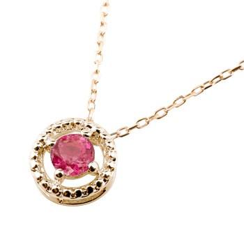 ルビー ピンクゴールドk18ネックレス トップ 一粒 ペンダント ミル打ち チェーン 人気 7月誕生石 k18 宝石 送料無料