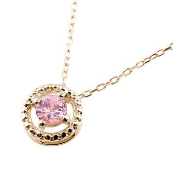 ピンクサファイア ピンクゴールドk18ネックレス トップ 一粒 ペンダント ミル打ち チェーン 人気 9月誕生石 k18 宝石 送料無料