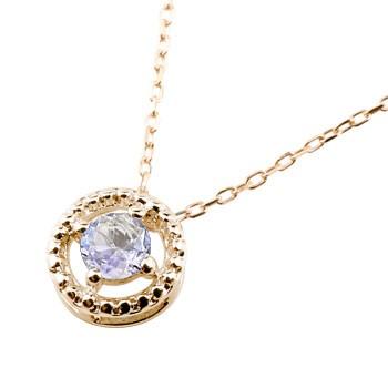 タンザナイト ピンクゴールドk18ネックレス 一粒 ペンダント ミル打ち チェーン 人気 12月誕生石 k18 宝石 送料無料 母の日