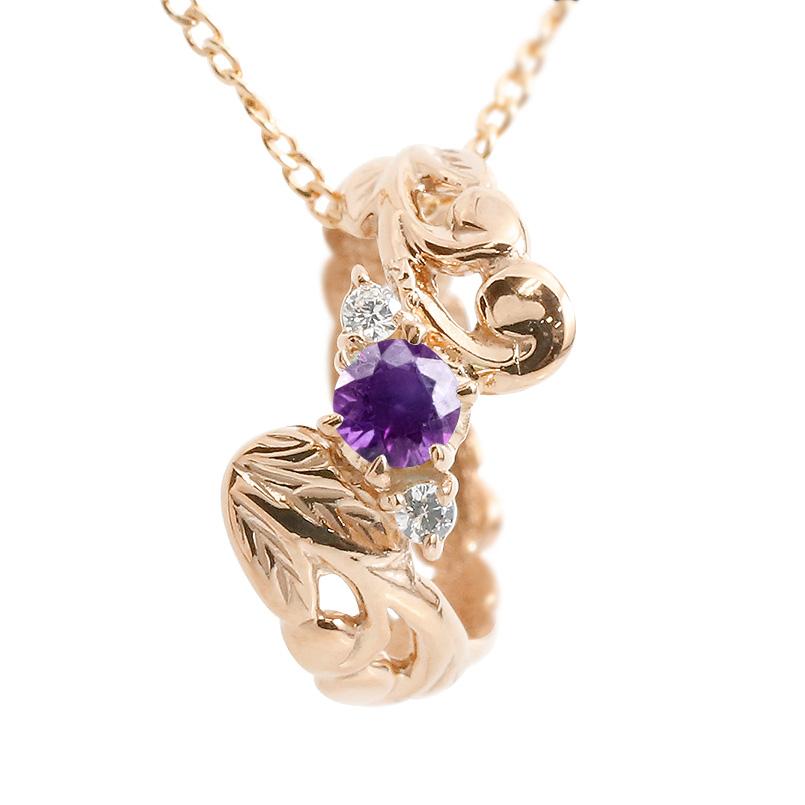 ハワイアンジュエリー ネックレス アメジスト ダイヤモンド ベビーリング ピンクゴールドk18 チェーン ネックレス レディース 18金 プレゼント 女性