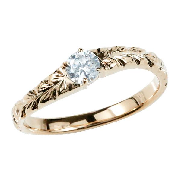 鑑定書付き ハワイアンジュエリー ダイヤモンド SIクラス リング 指輪 ピンクゴールドk10 ハワイアンリング ダイヤ 一粒 大粒 10金 10k 妻 嫁 奥さん 女性 彼女 娘 母 祖母 パートナー