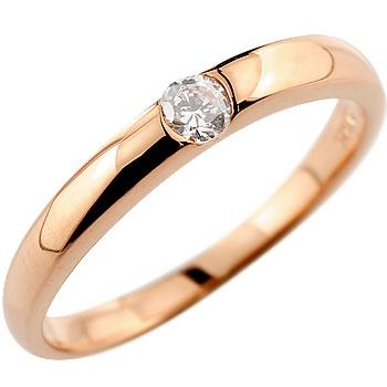 【送料無料】婚約指輪 エンゲージリング ダイヤモンド ピンクゴールドk18 18金 ダイヤモンドリング ダイヤ ストレート レディース ブライダルジュエリー ウエディング 贈り物 誕生日プレゼント ギフト ファッション 18k お返し