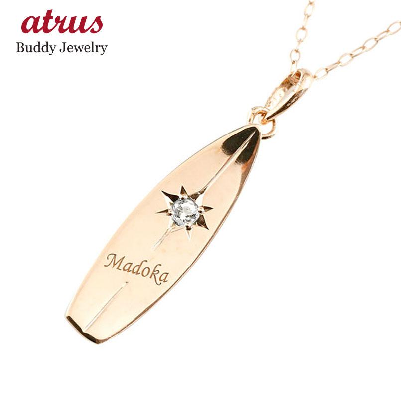 メンズ ハワイアンジュエリー ピンクゴールドk18 ネックレス ダイヤモンド サーフボード 刻印 ネーム イニシャル ネーム ペンダント マリン 18金 18k 父の日