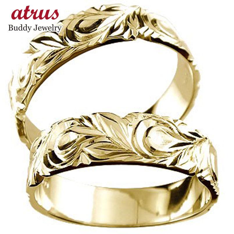 ハワイアンジュエリー ペアリング 人気 結婚指輪 マリッジリング イエローゴールドk18 地金リング 18金 k18yg ストレート カップル 贈り物 誕生日プレゼント ギフト ファッション パートナー