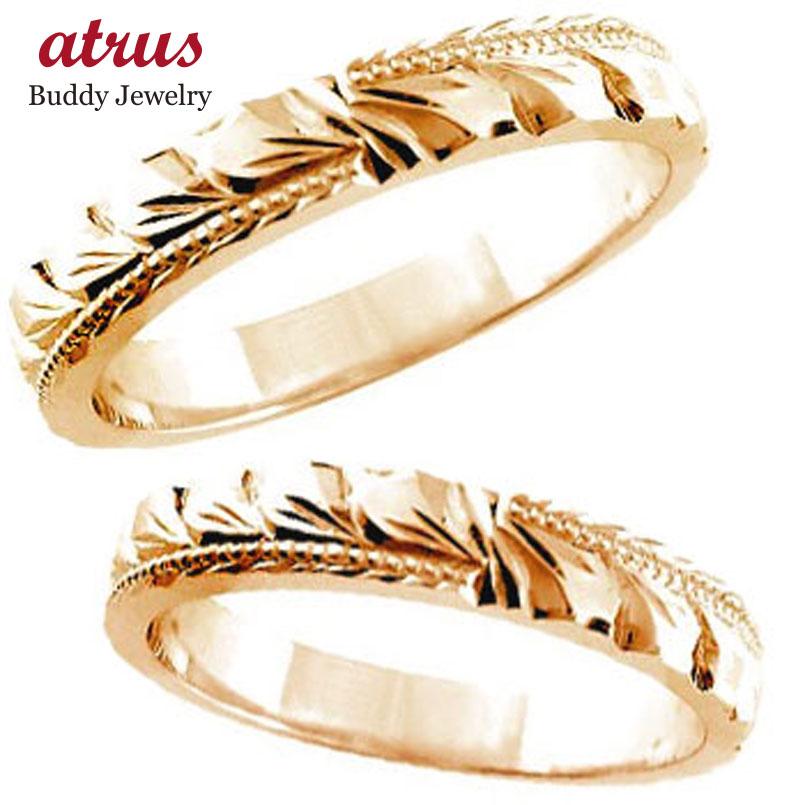 ハワイアンジュエリー 結婚指輪 ハワイアンペアリング 人気 ピンクゴールドk18 マイレ 葉 2本セット ミル打ち ミル 地金リング 18金 k18pg ストレート カップル 贈り物 誕生日プレゼント ギフト ファッション パートナー 送料無料