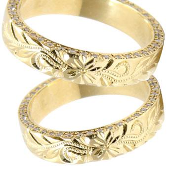 結婚指輪 ハワイアン ダイヤモンドペアリング マリッジリング イエローゴールドk18 ミル打ち 18金 ダイヤ ストレート カップル 贈り物 誕生日プレゼント ギフト ファッション 2019