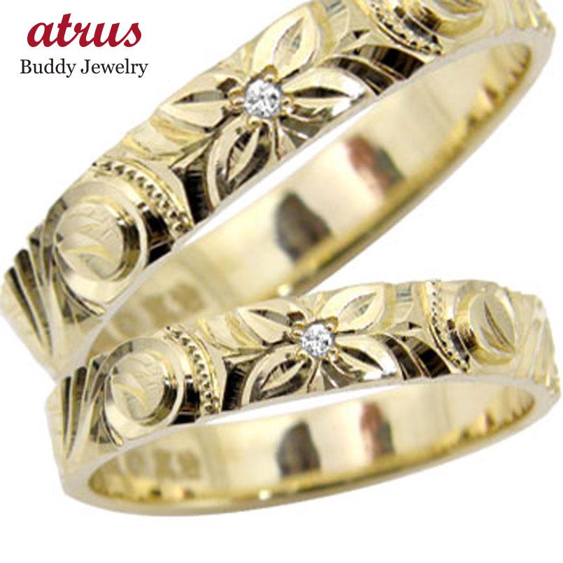 結婚指輪 ハワイアンペアリング 人気 ダイヤモンド ソリティア イエローゴールドk18 2本セット 18金 k18yg ダイヤ ストレート カップル 贈り物 誕生日プレゼント ギフト ファッション パートナー 送料無料