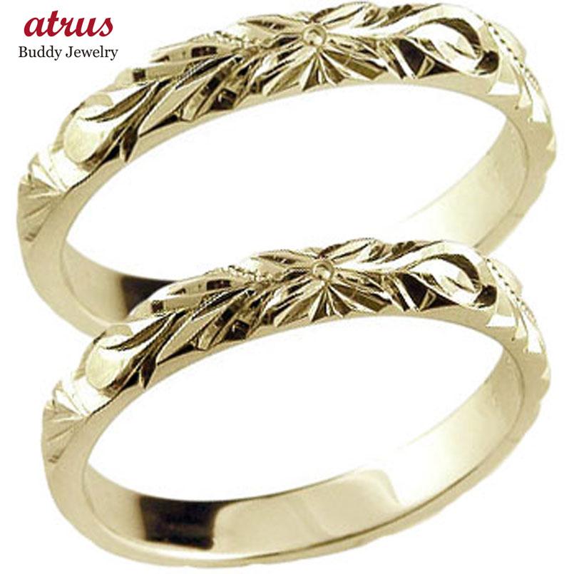 ハワイアンペアリング 人気 イエローゴールドk18 結婚指輪 k18 ハワイアンジュエリー2本セット 地金リング 18金 k18yg ストレート カップル 贈り物 誕生日プレゼント ギフト ファッション 2019