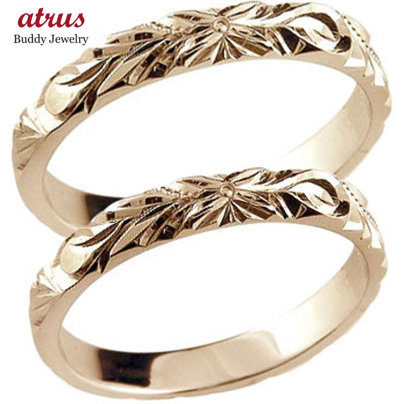 ハワイアンペアリング 人気 ピンクゴールドk18 結婚指輪 k18 ハワイアンジュエリー2本セット 地金リング 18金 k18pg ストレート カップル 贈り物 誕生日プレゼント ギフト ファッション パートナー 送料無料