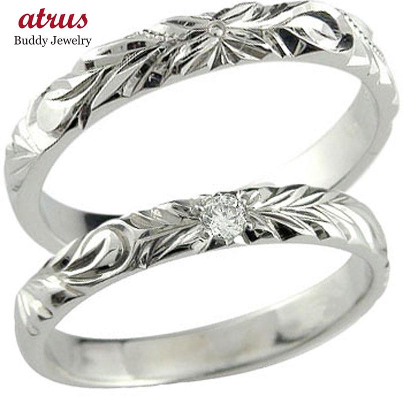 ハワイアンペアリング 人気 シルバー925 結婚指輪 SV925 キュービックジルコニア ハワイアンジュエリー2本セット ストレート カップル 贈り物 誕生日プレゼント ギフト ファッション パートナー 送料無料