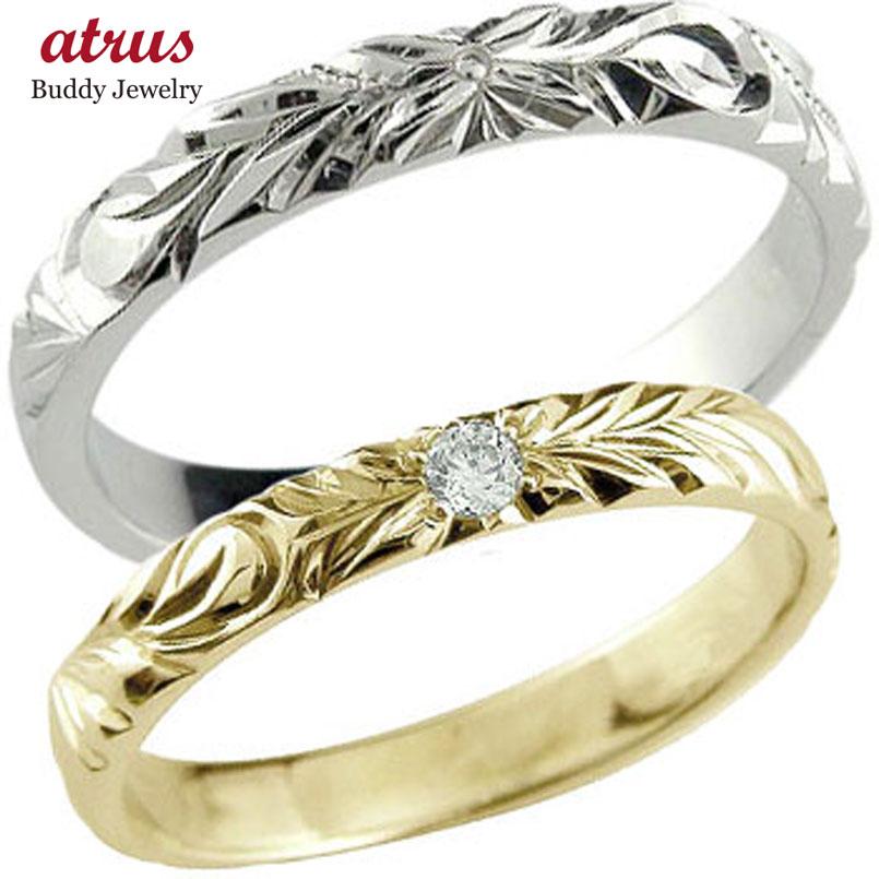 ハワイアンジュエリー ペアリング 人気 結婚指輪 一粒 ダイヤモンド マリッジリング ホワイトゴールドk10 イエローゴールドk10 10金 k10wg k10yg ダイヤ プロポーズ 記念日 誕生日 マリッジリング 贈り物 誕生日プレゼント ギフト パートナー 送料無料