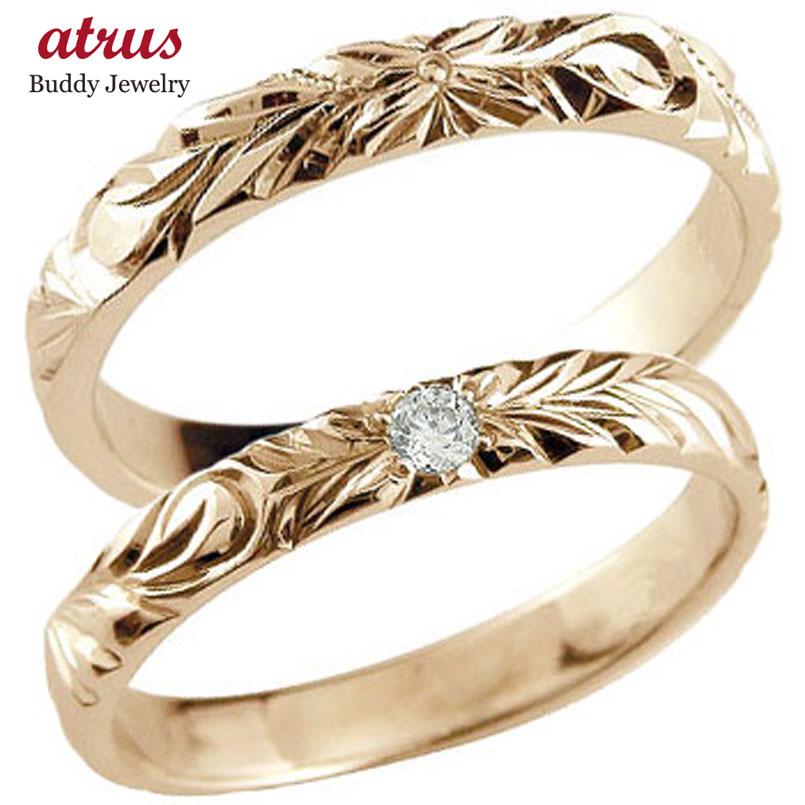 ハワイアンペアリング 人気 ピンクゴールドk10 結婚指輪 k10 ダイヤモンド 一粒 ダイヤ ハワイアンジュエリー2本セット 10金 k10pg ストレート カップル プロポーズ 記念日 誕生日 マリッジリング 贈り物 誕生日プレゼント ギフト 2019