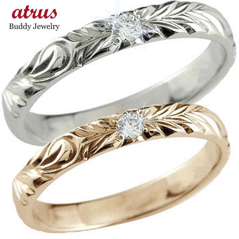 ハワイアンペアリング 人気 ホワイトゴールドk10 結婚指輪 ピンクゴールドk10 k10 ダイヤ 一粒 ダイヤ ハワイアンジュエリー2本セット 10金 k10wg k10pg プロポーズ 記念日 誕生日 マリッジリング 贈り物 誕生日プレゼント ギフト 2019