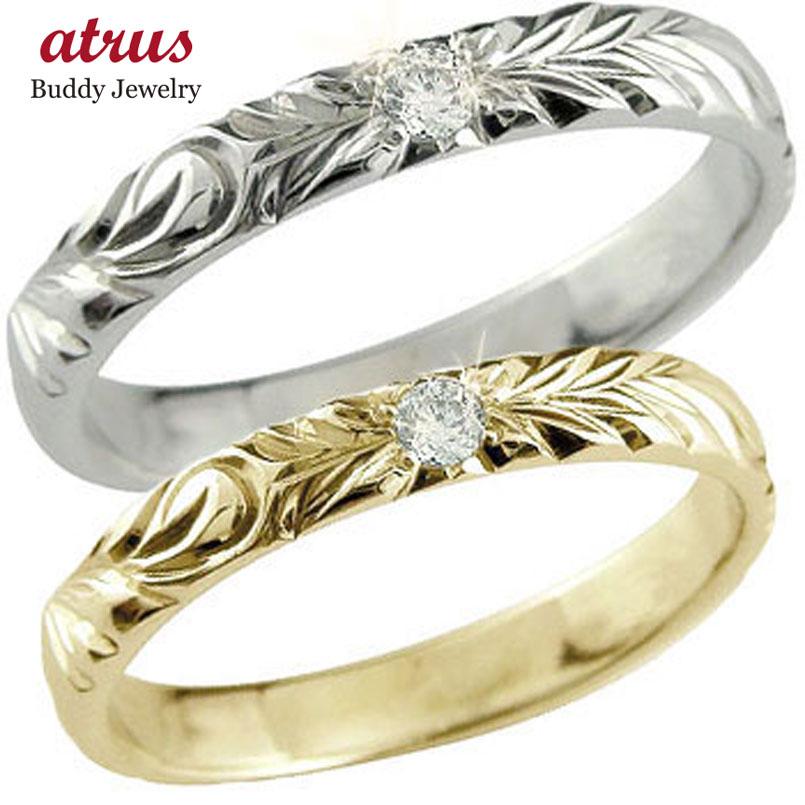ハワイアンペアリング 人気 ホワイトゴールドk10 結婚指輪 イエローゴールドk10 k10 ダイヤ 一粒 ダイヤ ハワイアンジュエリー2本セット 10金 k10wg k10yg プロポーズ 記念日 誕生日 マリッジリング 贈り物 誕生日プレゼント ギフト パートナー 送料無料