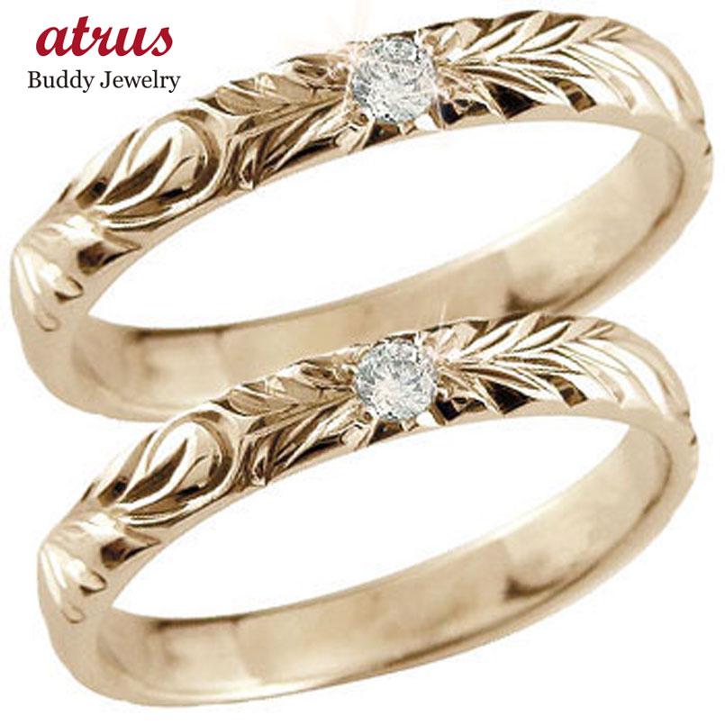 ハワイアンペアリング 人気 ピンクゴールドk18 結婚指輪 k18 ダイヤモンド 一粒 ダイヤ ハワイアンジュエリー2本セット 18金 k18pg ストレート カップル 贈り物 誕生日プレゼント ギフト ファッション パートナー 送料無料