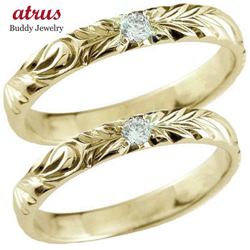 ハワイアンペアリング 人気 イエローゴールドk18 結婚指輪 k18 ダイヤモンド 一粒 ダイヤ ハワイアンジュエリー2本セット 18金 k18yg ストレート カップル 贈り物 誕生日プレゼント ギフト ファッション 2019