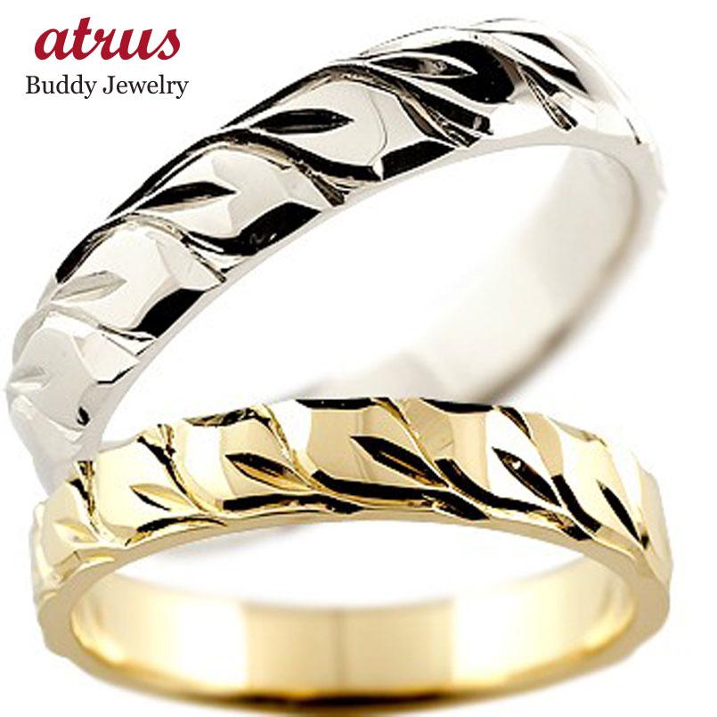 ハワイアンペアリング 人気 結婚指輪 イエローゴールドk18 ホワイトゴールドk18 2本セット 地金リング 18金 k18wg k18yg ストレート カップル 贈り物 誕生日プレゼント ギフト ファッション パートナー 送料無料