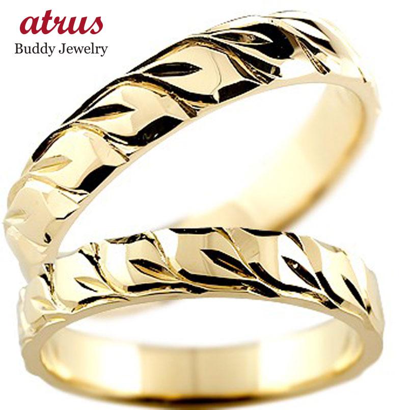 ハワイアンペアリング 人気 結婚指輪 イエローゴールドk18 ハワイアンジュエリー2本セット 地金リング 18金 k18yg ストレート カップル 贈り物 誕生日プレゼント ギフト ファッション パートナー 送料無料