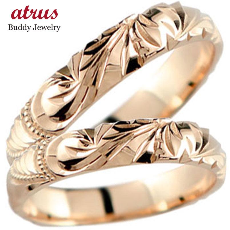 ハワイアンペアリング 人気 結婚指輪 ピンクゴールドk18 2本セット 地金リング 18金 k18pg ストレート カップル 贈り物 誕生日プレゼント ギフト ファッション 2019