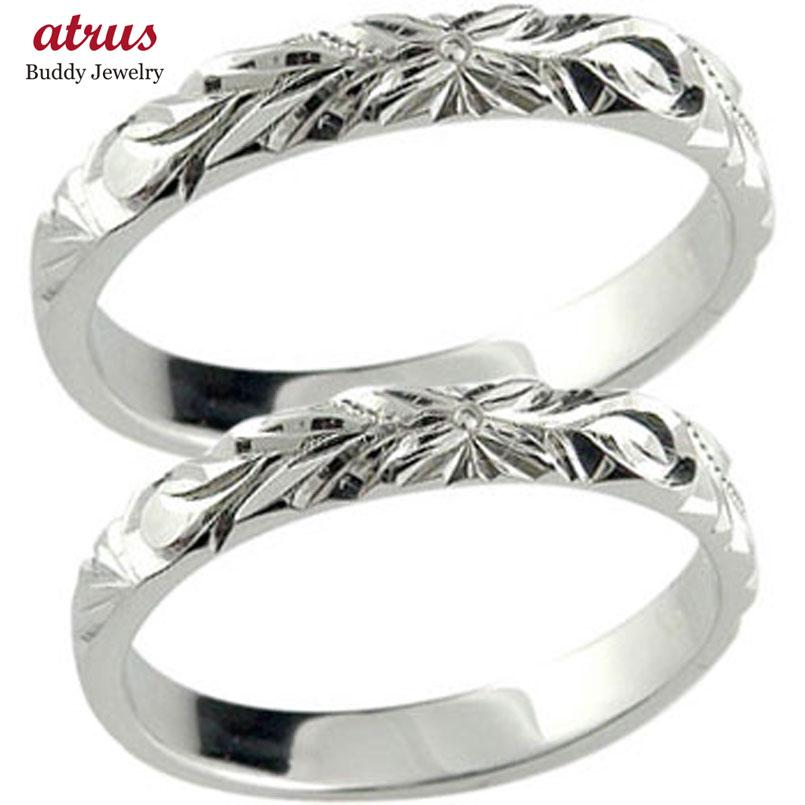 ハワイアンペアリング 人気 プラチナリング 結婚指輪 結婚記念リング ハワイアンジュエリー2本セット 地金リング pt900 ストレート カップル 贈り物 誕生日プレゼント ギフト ファッション パートナー 送料無料