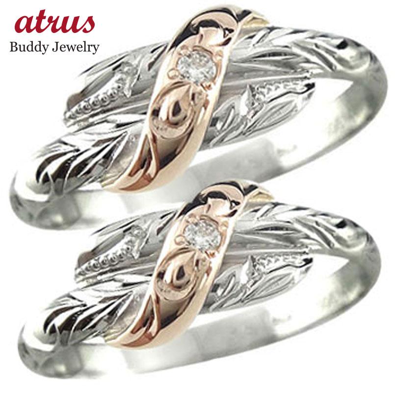ペアリング ハワイアンジュエリー 結婚指輪 マリッジリング 人気 プラチナ ピンクゴールドk18 地金リング 18金 pt900 k18pg ストレート カップル 贈り物 誕生日プレゼント ギフト ファッション パートナー 送料無料