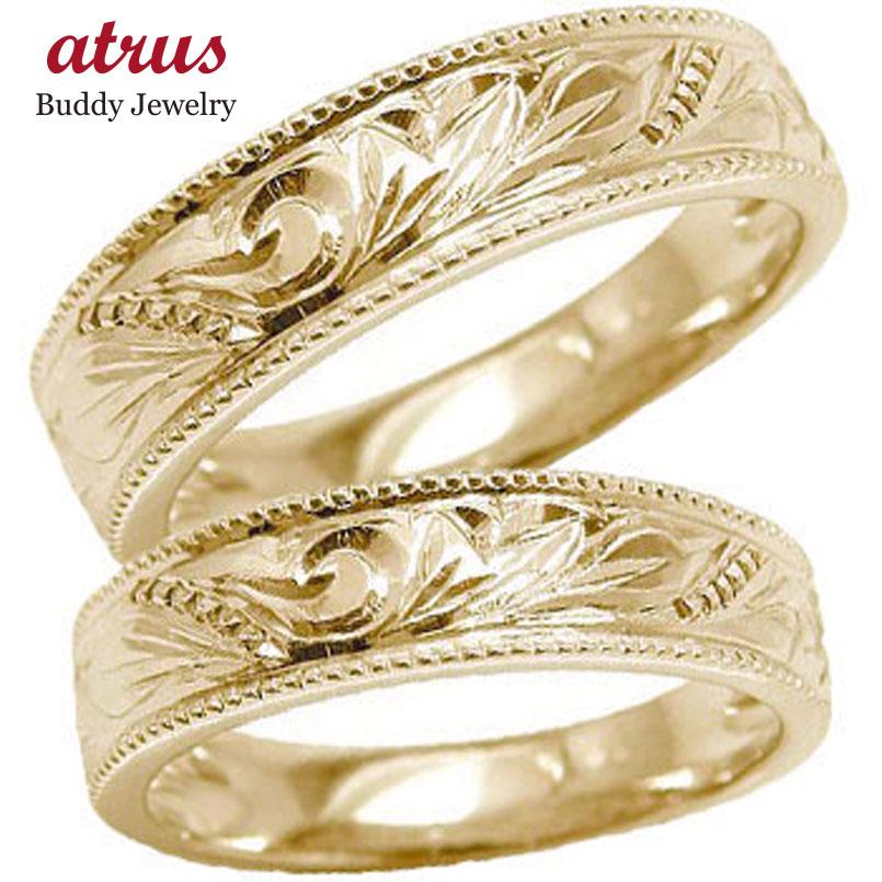 ハワイアンジュエリー 結婚指輪 マリッジリング ペアリング 人気 ピンクゴールドk18 ミル打ち 地金リング 18金 k18pg ストレート カップル 贈り物 誕生日プレゼント ギフト ファッション パートナー 送料無料