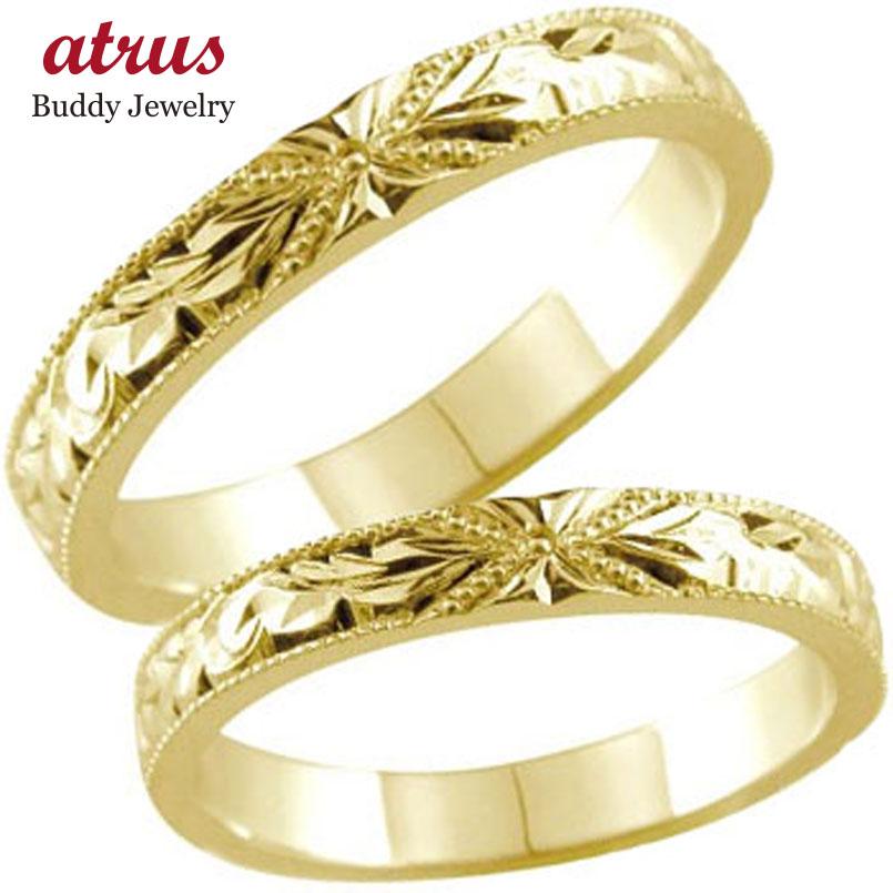 ペアリング ハワイアン 人気 結婚指輪 ミル打ち イエローゴールドk18 地金リング 18金 k18yg ストレート カップル 贈り物 誕生日プレゼント ギフト ファッション パートナー 送料無料