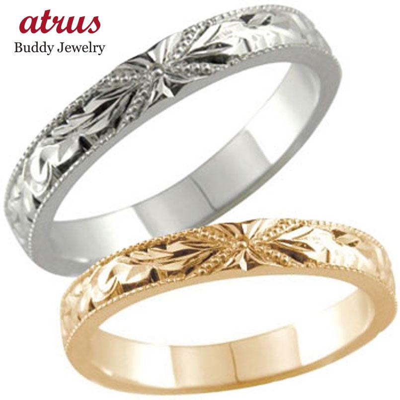 ハワイアン ペアリング 人気 結婚指輪 ミル打ち ピンクゴールドk18 ホワイトゴールドk18 地金リング 18金 k18wg k18pg ストレート カップル 贈り物 誕生日プレゼント ギフト ファッション パートナー 送料無料