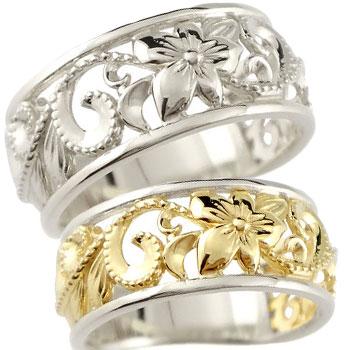 結婚指輪 ハワイアン ペアリング 人気 幅広 透かし ミル打ち プラチナ900 イエローゴールドk10 コンビ 地金リング 10金 pt900 k10yg ストレート カップル ファッション パートナー 送料無料