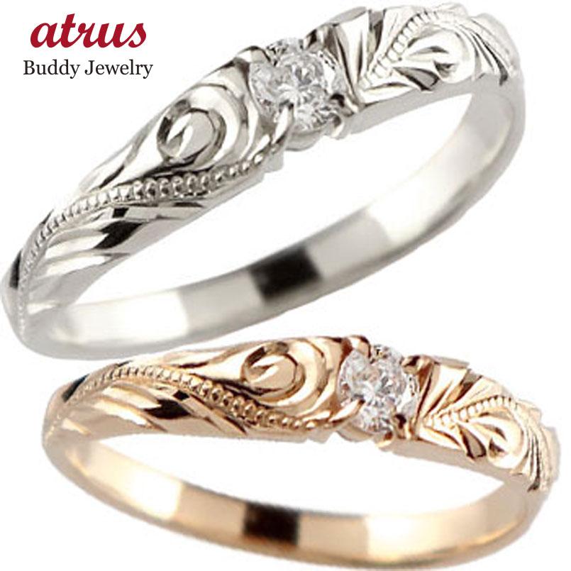 ハワイアン ペアリング 人気 結婚指輪 一粒ダイヤ ピンクゴールドk18 ホワイトゴールドk18 18金 k18wg k18pg ストレート カップル ペア ブライダル結婚指輪 シンプル結婚指輪 人気結婚指輪 ペア シンプル 2本セット 彼女 結婚記念日 パートナー 送料無料