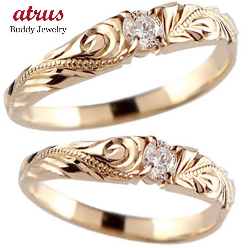 ペアリング ハワイアン 人気 結婚指輪 ピンクゴールドk18 一粒ダイヤ 18金 k18pg ストレート カップル ペア ブライダル結婚指輪 シンプル結婚指輪 人気結婚指輪 おしゃれ結婚指輪 ペア シンプル 2本セット 彼女 結婚記念日 ファッション パートナー 送料無料