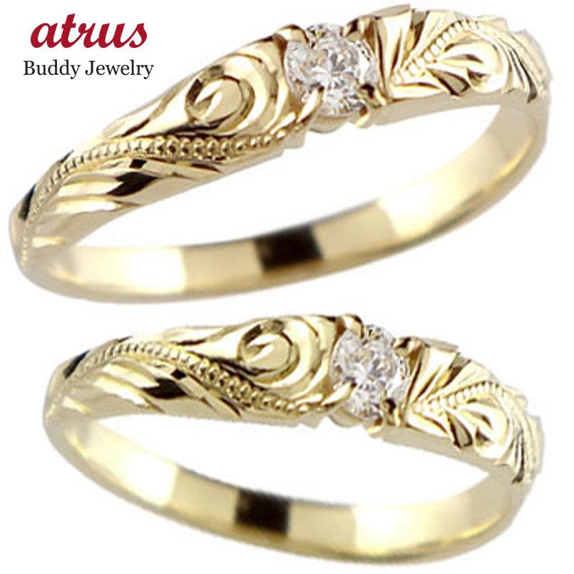ハワイアン ペアリング 人気 結婚指輪 イエローゴールドk18 一粒ダイヤ 18金 k18yg ストレート カップル ペア ブライダル結婚指輪 シンプル結婚指輪 人気結婚指輪 おしゃれ結婚指輪 ペア シンプル 2本セット 彼女 結婚記念日 2019