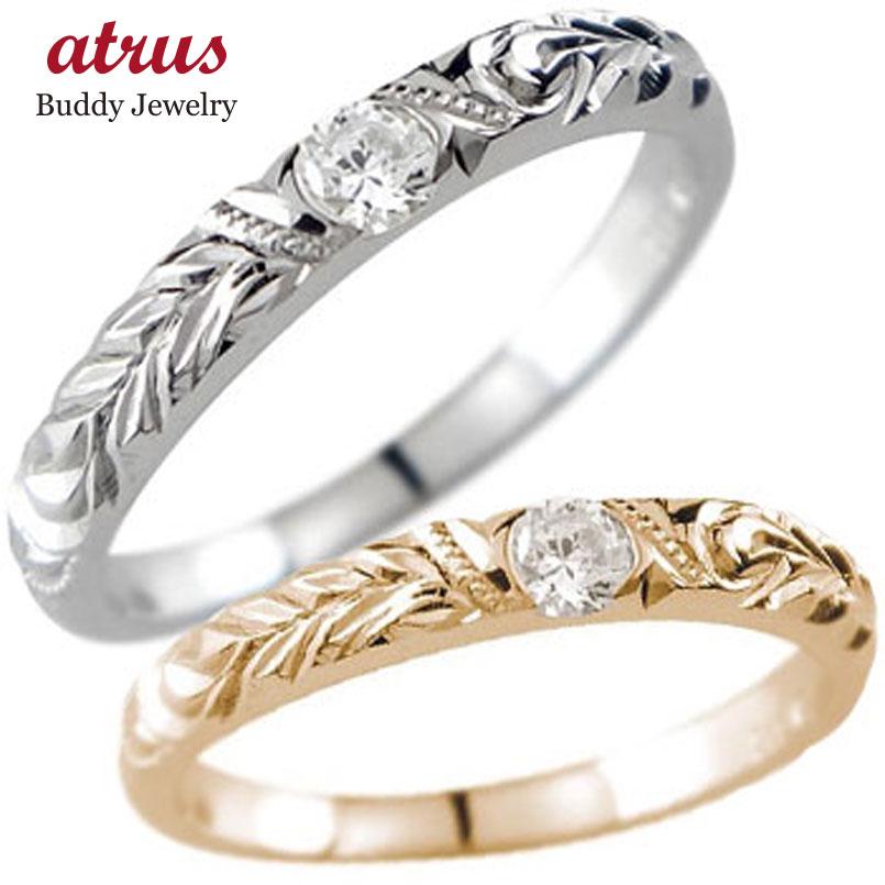 ペアリング ハワイアン 人気 結婚指輪 一粒ダイヤ ピンクゴールドk18 ホワイトゴールドk18 18金 k18wg k18pg ストレート カップル 贈り物 誕生日プレゼント ギフト ファッション パートナー 送料無料