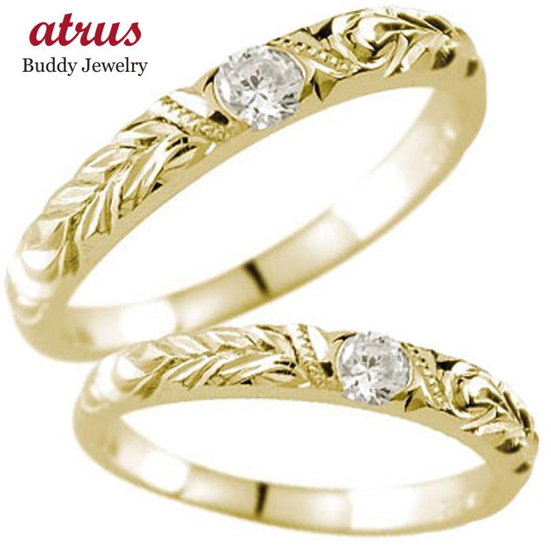 ハワイアン ペアリング 人気 結婚指輪 一粒ダイヤ イエローゴールドk18 18金 k18yg ストレート カップル 贈り物 誕生日プレゼント ギフト ファッション パートナー 送料無料