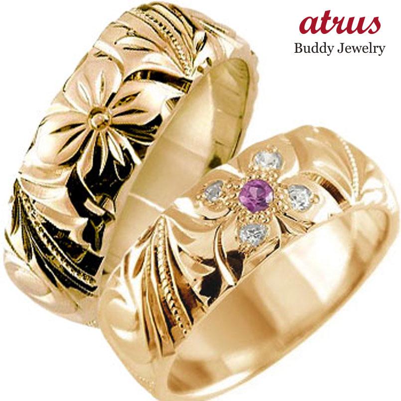 ハワイアン ペアリング 人気 結婚指輪 ピンクトルマリン ダイヤモンド 幅広 ピンクゴールドk10 10金 k10pg ダイヤ ストレート カップル プロポーズ 記念日 誕生日 マリッジリング 贈り物 誕生日プレゼント ギフト ファッション パートナー 送料無料