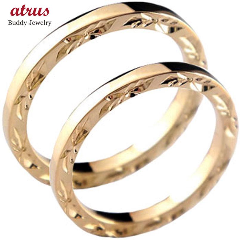 ハワイアン ペアリング 人気 結婚指輪 ピンクゴールドk10 地金リング 10金 k10pg ストレート カップル プロポーズ 記念日 誕生日 マリッジリング 贈り物 誕生日プレゼント ギフト ファッション パートナー