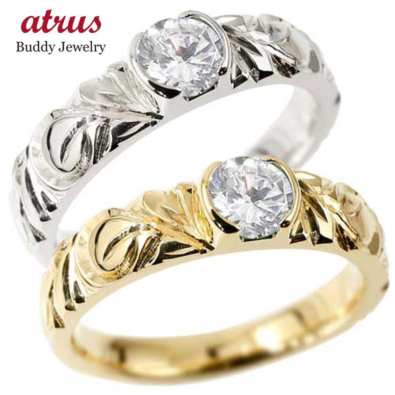 鑑定書付き ハワイアンジュエリー ペアリング 人気 ダイヤモンド 結婚指輪 マリッジリング イエローゴールドk18 ホワイトゴールドk18 一粒大粒 SI 18金 ダイヤ 贈り物 誕生日プレゼント ギフト ファッション パートナー 送料無料