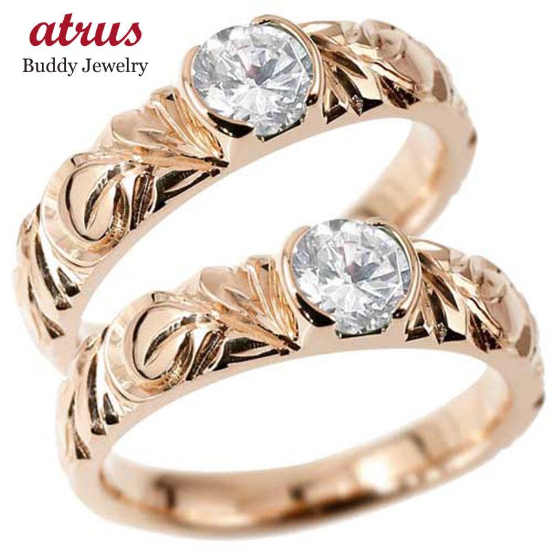 鑑定書付き ハワイアンジュエリー ペアリング 人気 ダイヤモンド 結婚指輪 マリッジリング ピンクゴールドk18 一粒 大粒 SI 18金 k18pg ダイヤ ストレート 贈り物 誕生日プレゼント ギフト ファッション 2019