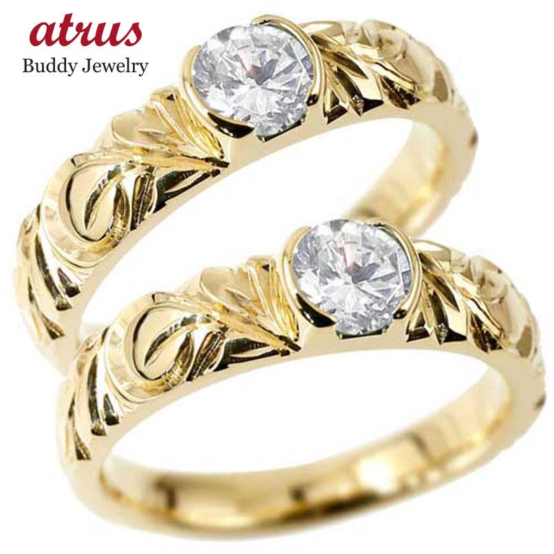 鑑定書付き ハワイアンジュエリー ペアリング 人気 ダイヤモンド 結婚指輪 マリッジリング イエローゴールドk18 一粒 大粒 VS 18金 k18yg ダイヤ ストレート 贈り物 誕生日プレゼント ギフト ファッション