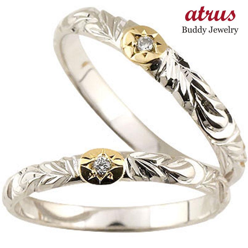 ハワイアンジュエリー ペアリング 結婚指輪 一粒ダイヤモンド マリッジリング ホワイトゴールドk18 コンビ ダイヤ 18金 ストレート カップル2.3 贈り物 誕生日プレゼント ギフト ファッション 2019