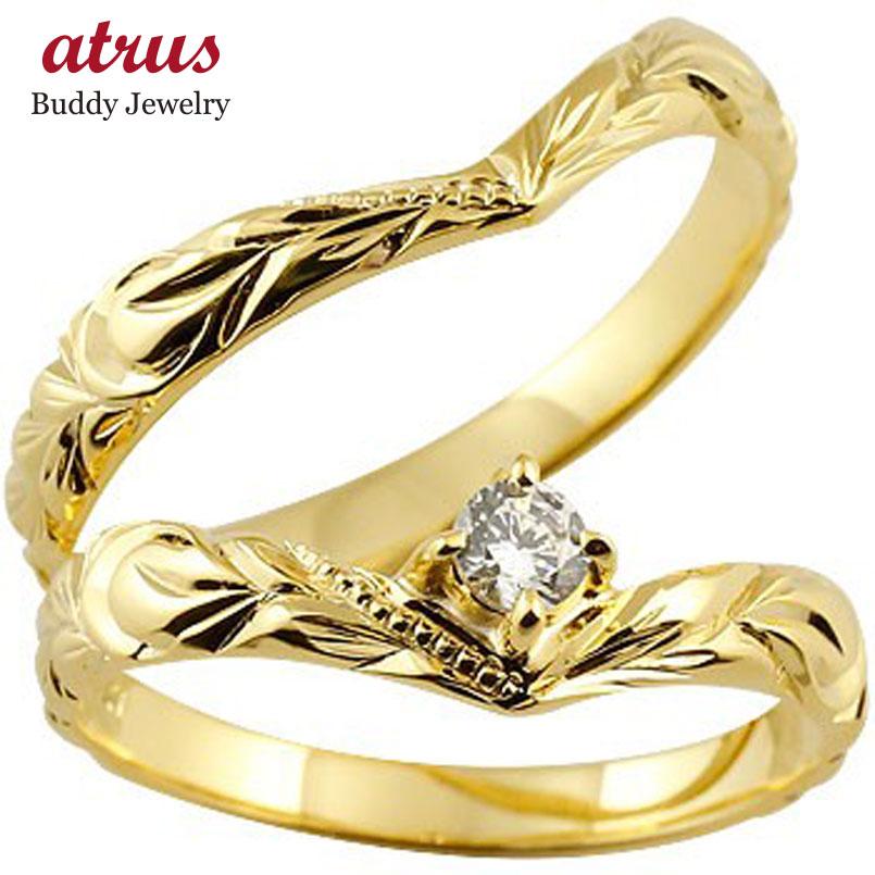 ハワイアンジュエリー イエローゴールドk10 ペアリング ダイヤモンド 結婚指輪 マリッジリング ハワイアンリング V字 k10 カップル 贈り物 誕生日プレゼント ギフト ファッション 2019