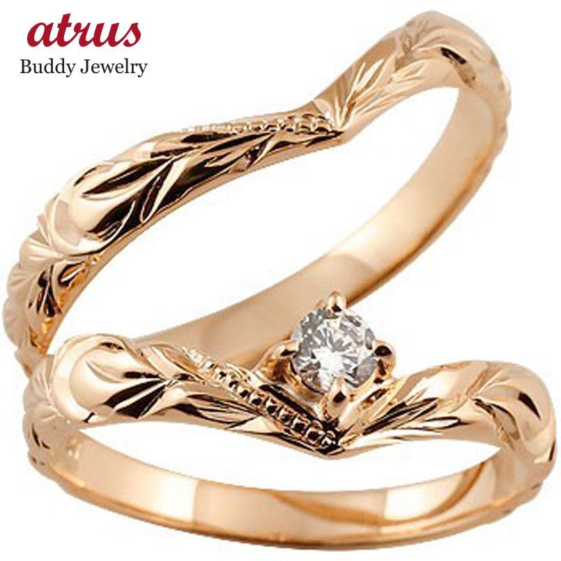 ハワイアンジュエリー ピンクゴールドk10 ペアリング ダイヤモンド 結婚指輪 マリッジリング ハワイアンリング V字 k10 カップル 贈り物 誕生日プレゼント ギフト ファッション パートナー 送料無料