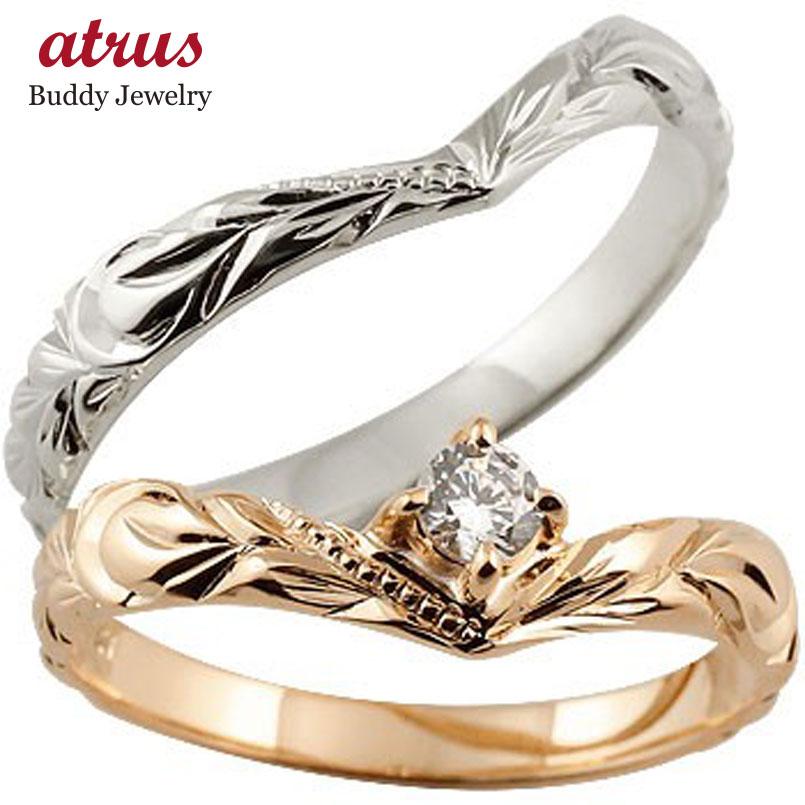 ハワイアンジュエリー ホワイトゴールド ピンクゴールドk18 ペアリング ダイヤモンド 結婚指輪 マリッジリング ハワイアンリング V字 k18 カップル 贈り物 誕生日プレゼント ギフト ファッション