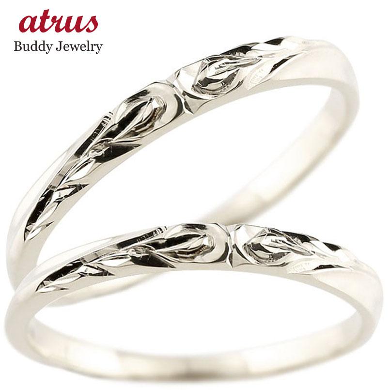 ペアリング ハワイアンジュエリー 結婚指輪 マリッジリング ホワイトゴールドk10 ハワイアンリング ストレート 地金 k10 カップル 贈り物 誕生日プレゼント ギフト ファッション パートナー 送料無料